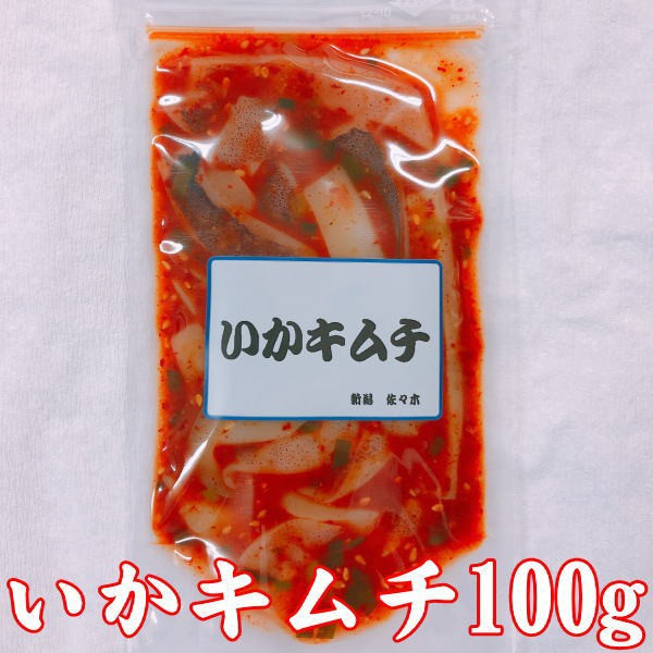 いかキムチ 300g(100g×3)セット 肉厚国産真いかの胴身だけを贅沢に太切りにしたいかキムチ イカ 調理済み 惣菜 食品 詰合せ セット