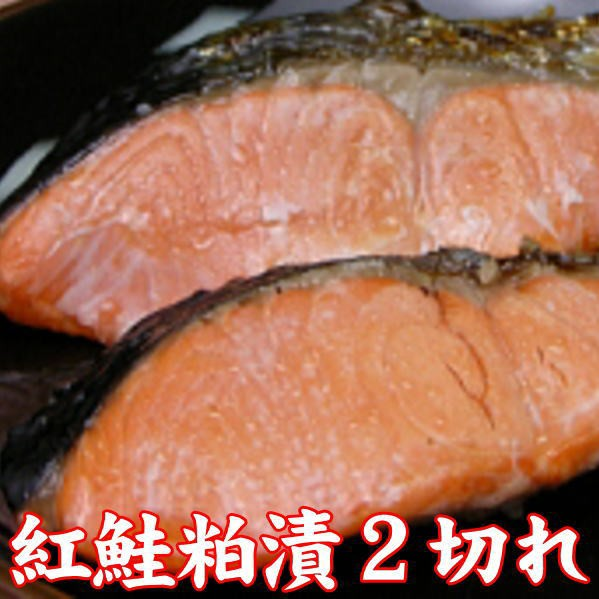 紅鮭粕漬 2切れ 新潟伝統の味 紅鮭 切り身 粕漬け 鮭 さけ サケ