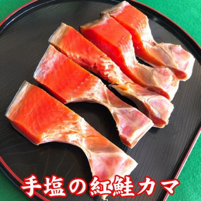 【数量限定】 訳あり 手塩の紅鮭(紅サケ)カマ 切り身 10切れ (1切れづつ個包装) 鮭 さけ サケ