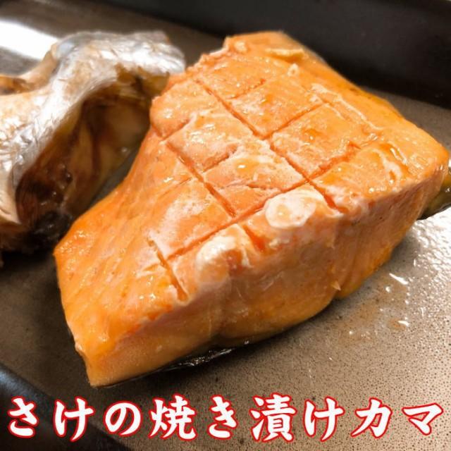 【数量限定】 訳あり さけの焼き漬けカマ 切り身 1尾分 新潟の郷土料理 惣菜 漬け魚 パック 鮭 さけ サケ 調理済み