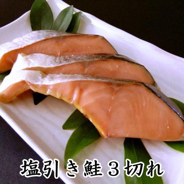 塩引き鮭(塩引鮭) 切り身 3切れ (1切れづつ個包装) 村上 新潟 名産品 寒風干し 鮭 さけ サケ