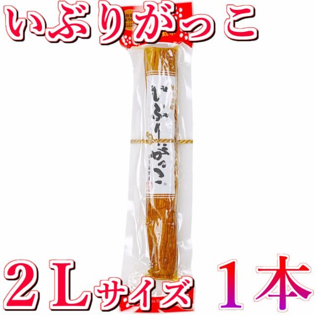 桜食品 秋田特産 いぶりがっこ 天日塩使用 2Lサイズ 1本