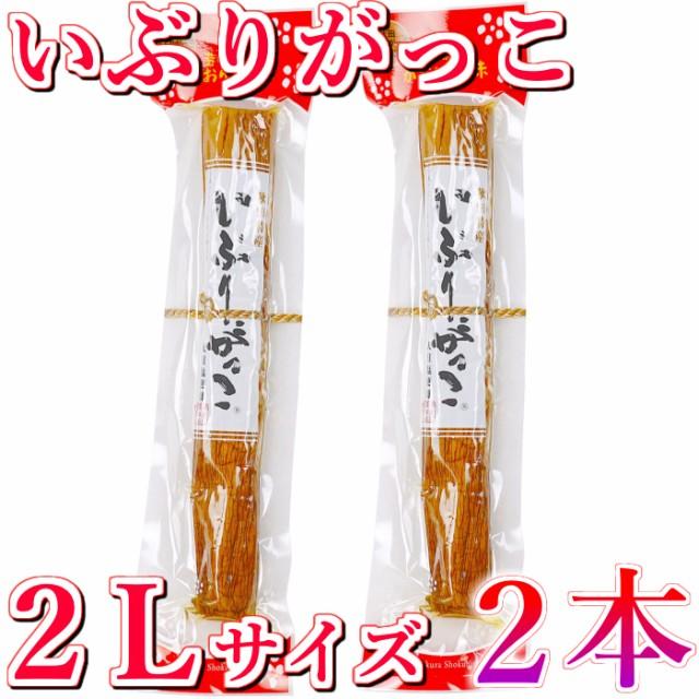 桜食品 秋田特産 いぶりがっこ 天日塩使用 2Lサイズ 2本