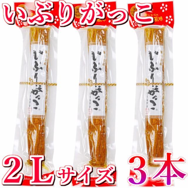桜食品 秋田特産 いぶりがっこ 天日塩使用 2Lサイズ 3本
