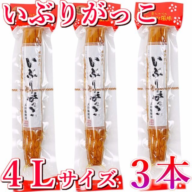 桜食品 秋田特産 いぶりがっこ 天日塩使用 4Lサイズ 3本