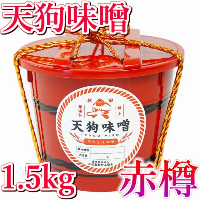 秋田 特上 天狗味噌 赤樽 天然醸造 無添加 1.5kg 1ケース