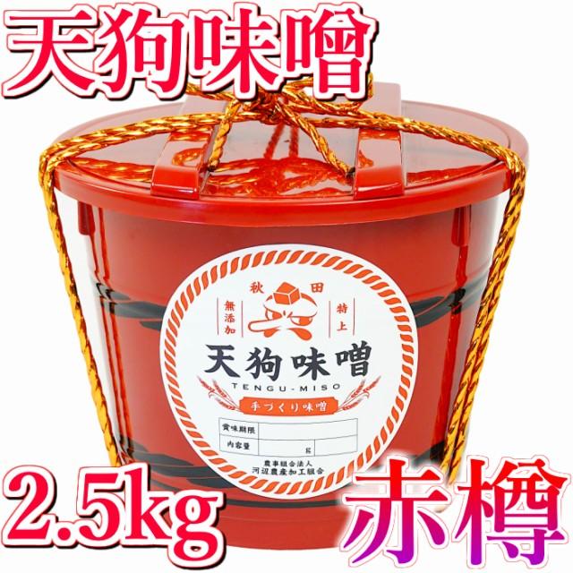 秋田 特上 天狗味噌 赤樽 天然醸造 無添加 2.5kg 1ケース