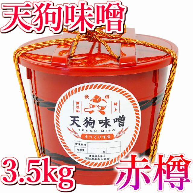 秋田 特上 天狗味噌 赤樽 天然醸造 無添加 3.5kg 1ケース