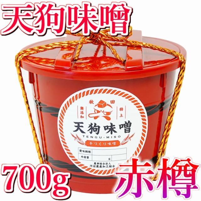 秋田 特上 天狗味噌 赤樽 天然醸造 無添加 700g 1ケース