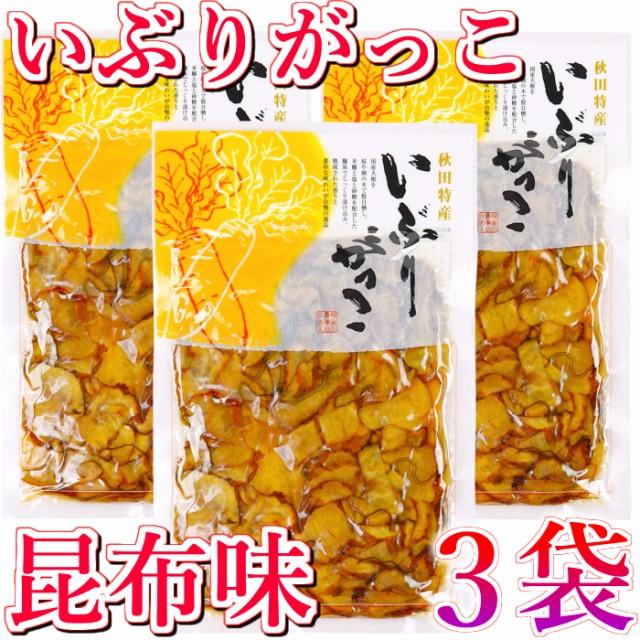 桜食品 秋田特産 いぶりがっこ きざみ昆布味 天日塩使用 180g 3袋