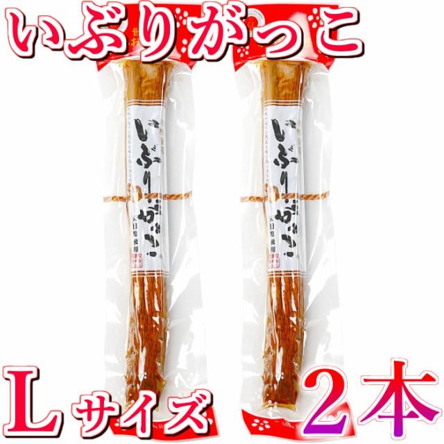 桜食品 秋田特産 いぶりがっこ 天日塩使用 Lサイズ 2本