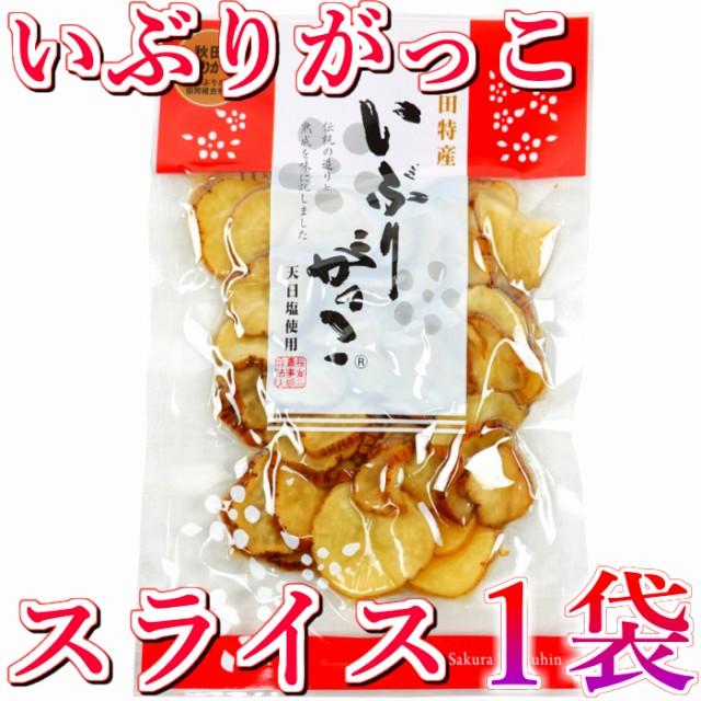 桜食品 秋田特産 いぶりがっこ スライス 天日塩使用 140g 1袋