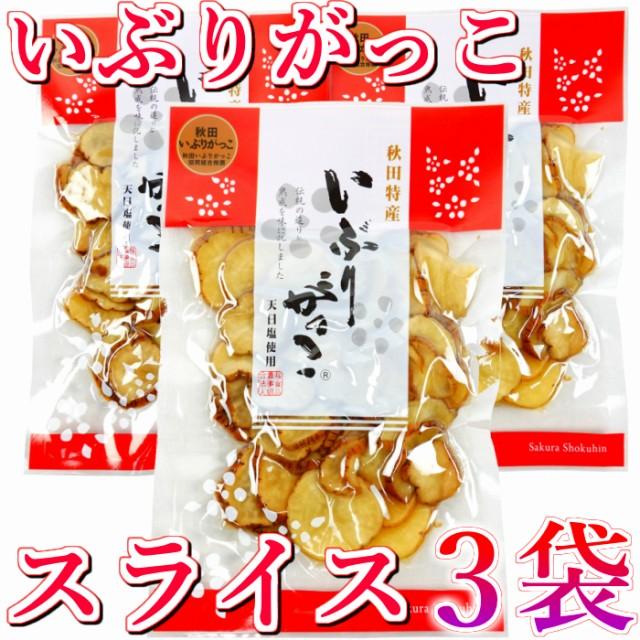 桜食品 秋田特産 いぶりがっこ スライス 天日塩使用 140g 3袋