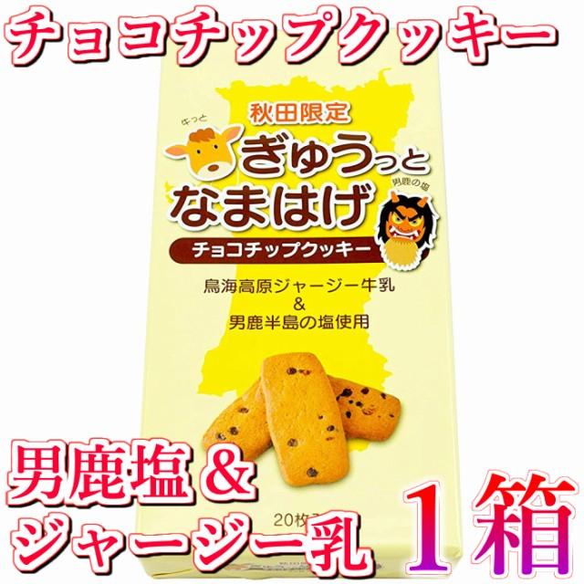 秋田限定 ぎゅうっとなまはげ チョコチップクッキー 鳥海高原ジャージー&男鹿塩入り 1箱20枚入り