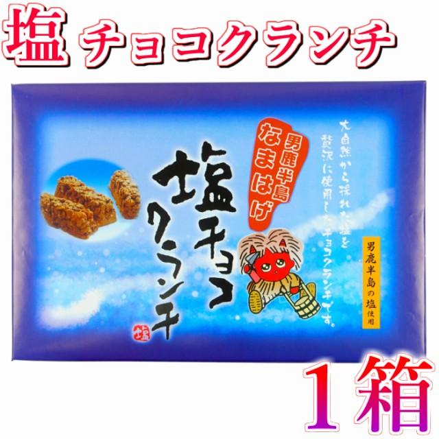 秋田 男鹿半島の塩入り なまはげ 塩チョコクランチ 1箱12個入