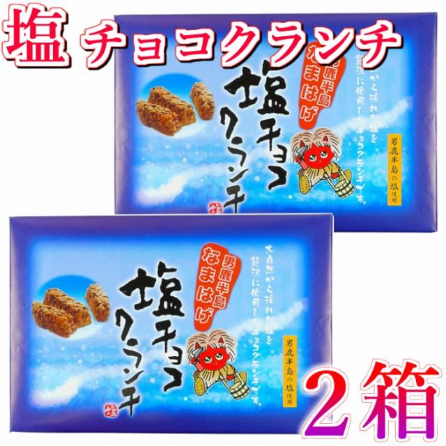 秋田 男鹿半島の塩入り なまはげ 塩チョコクランチ 2箱24個入