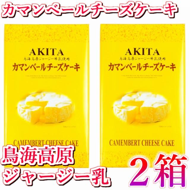 AKITA カマンベールチーズケーキ 鳥海高原ジャージー牛乳使用 2箱16個入り
