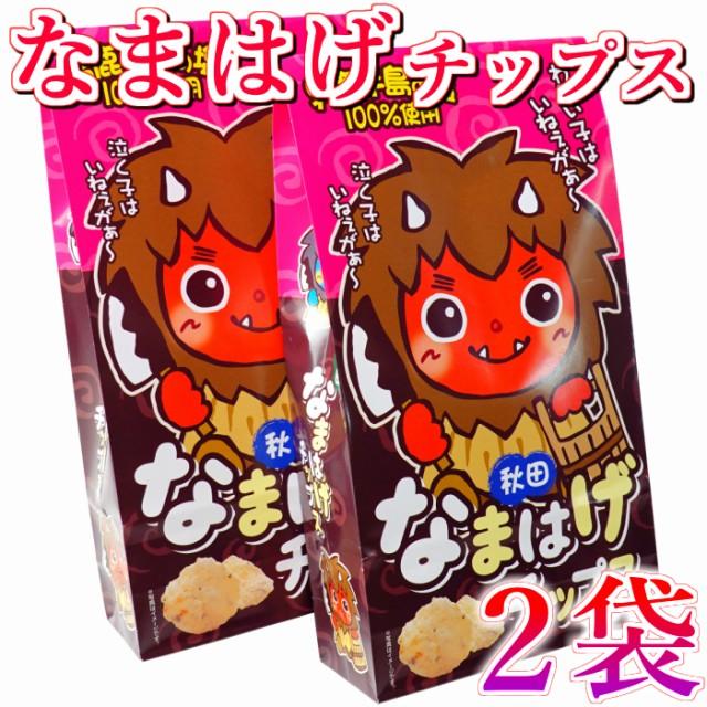秋田 なまはげチップス 男鹿半島の塩100%使用 2袋 200g