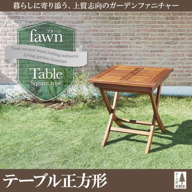 ガーデンテーブル 折りたたみ 木製 おしゃれ ベランダ 屋外 正方形 チーク 天然木 折りたたみ リビング ガーデンファニチャー fawn テ