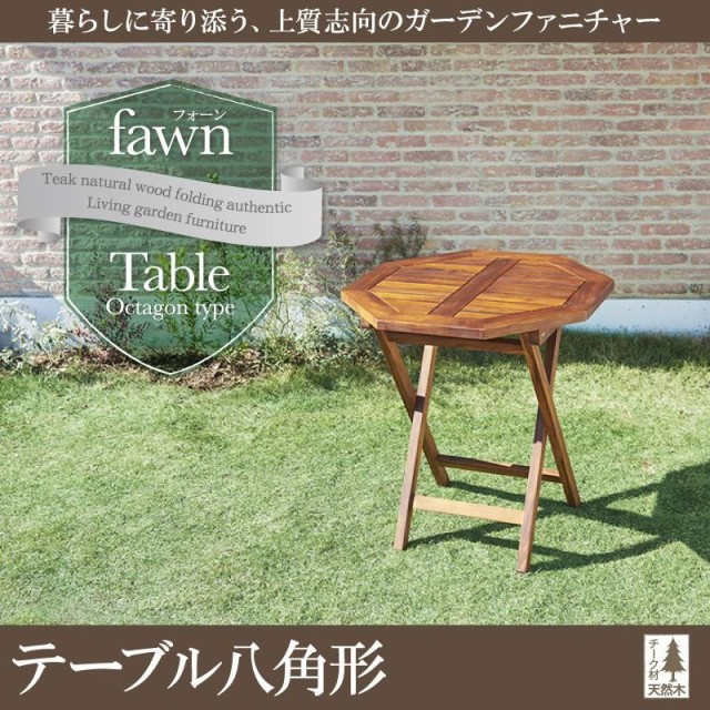 ガーデンテーブル 折りたたみ 木製 おしゃれ ベランダ 屋外 八画形 チーク 天然木 折りたたみ リビング ガーデンファニチャー fawn テ