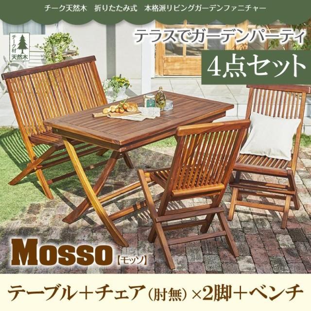 ガーデンテーブルセット ガーデンチェア 折りたたみ ガーデンベンチ 木製 ベランダ 屋外 4点セット(テーブル W120+チェア肘無2脚+ベンチ1