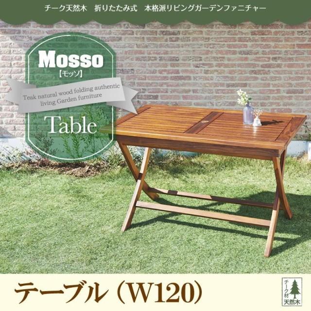 ガーデンテーブル 折り畳み 折りたたみ 木製 ベランダ 屋外 おしゃれ チーク 天然木 折りたたみ ガーデンファニチャー テーブル W120