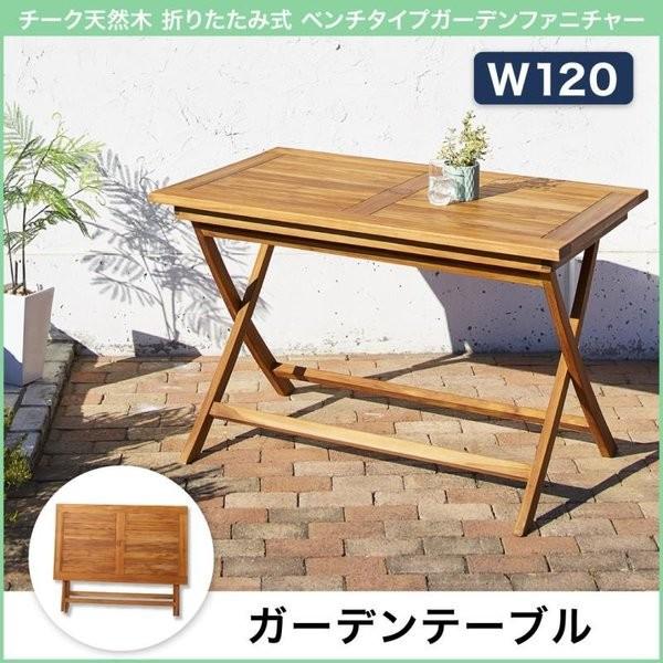ガーデンテーブル 折りたたみ ガーデニング 木製 おしゃれ チーク 天然木 屋外 ベランダ ガーデンファニチャー テーブル W120