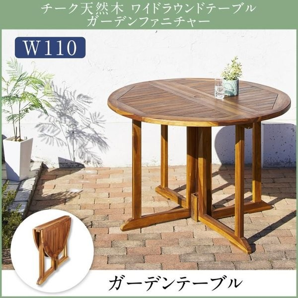 ガーデンテーブル ガーデニングテーブル 折り畳みテーブル 折りたたみ 屋外 ベランダ 木製 天然木 ワイドラウンドテーブル Abelia W110
