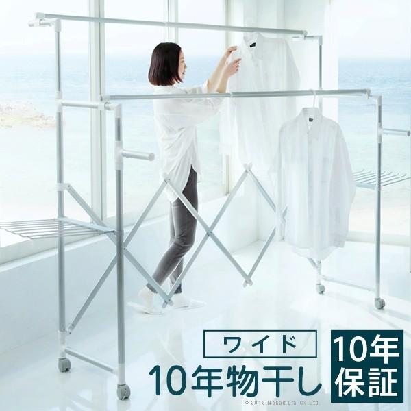 物干しスタンド 室内 折りたたみ ワイド幅120〜210cm 10年保証 キャスター 伸縮 竿 洗濯物干し 大量 10年物干し