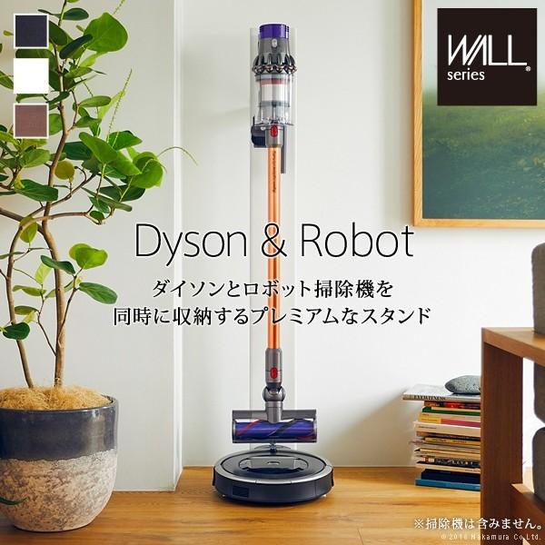 WALLインテリアクリーナースタンドプレミアム ロボット掃除機設置機能付き オプション収納棚板付き ダイソン dyson コードレス EQUALS イ
