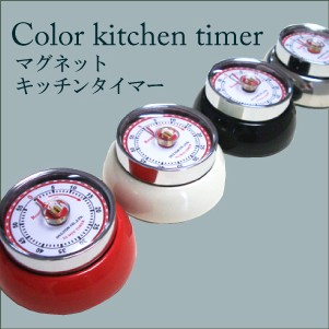 定形外郵便で1個390円で送付 Color kitchen timer with magnet キッチン雑貨 カラーキッチンタイマー 料理 バレンタイン お菓子 ケーキず