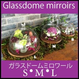 Glassdome mirroirs S M L ガラスドーム ミロワール ガラス デザート皿 洋食器 ケーキプレート ガラスコンポート 果物皿 皿 容器 カフェ
