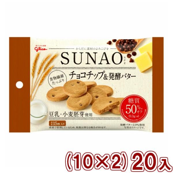 江崎グリコ SUNAO ビスケット チョコチップ 発酵バター 小袋 (スナオ) (10×2)20入 (本州一部送料無料)