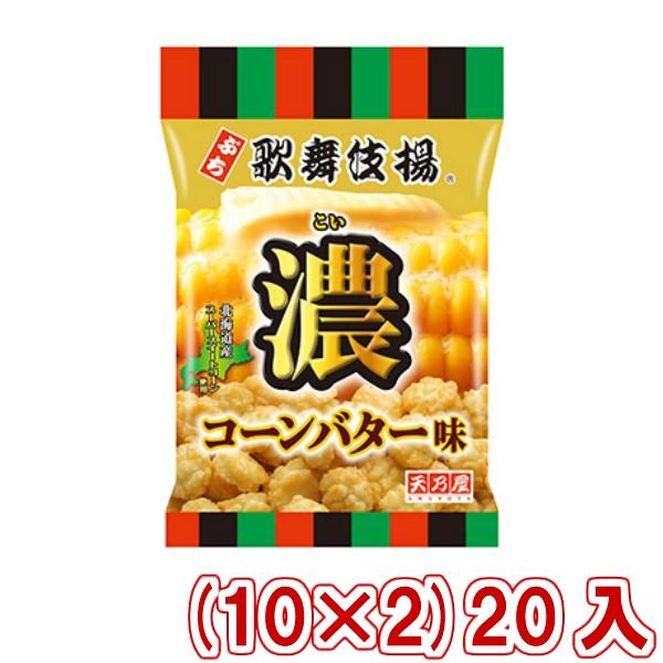 天乃屋 ぷち歌舞伎揚 濃厚コーンバター味 52g (10×2)20入 (Y80)(本州一部送料無料)