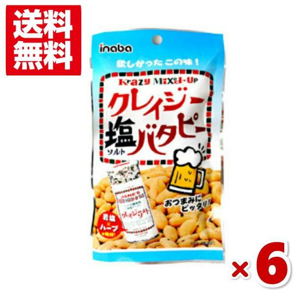 稲葉ピーナツ クレイジーソルト 塩バタピー 6入(メール便全国送料無料)(ポイント消化)