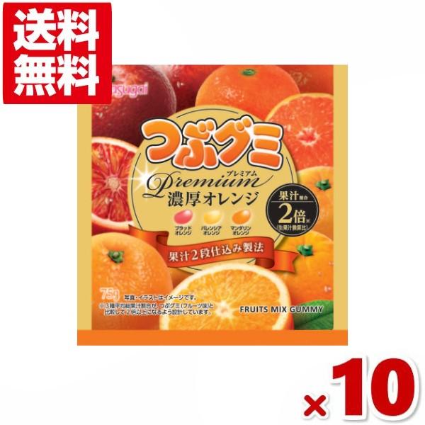 春日井 つぶグミ Premium(プレミアム) 濃厚オレンジ 10入(メール便全国送料無料)
