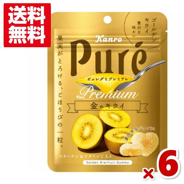 カンロ ピュレグミプレミアム 金のキウイ 6袋入(クリックポスト全国送料無料)