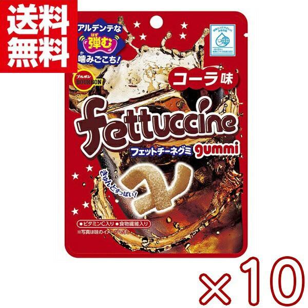ブルボン フェットチーネグミ コーラ味 10入(メール便全国送料無料)