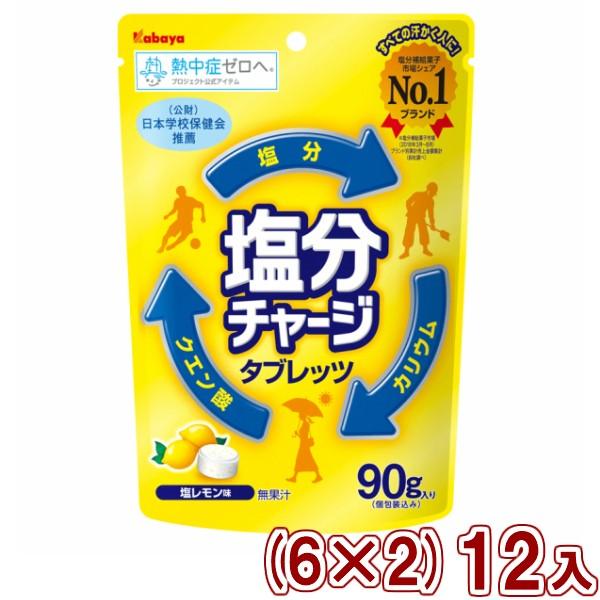 カバヤ 塩分チャージタブレッツ 塩レモン (6×2)12入 (Y80) (本州一部送料無料)