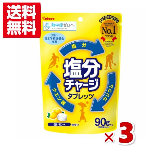 カバヤ 塩分チャージタブレッツ 塩レモン 3袋入 (ポイント消化)(クリックポスト全国送料無料)