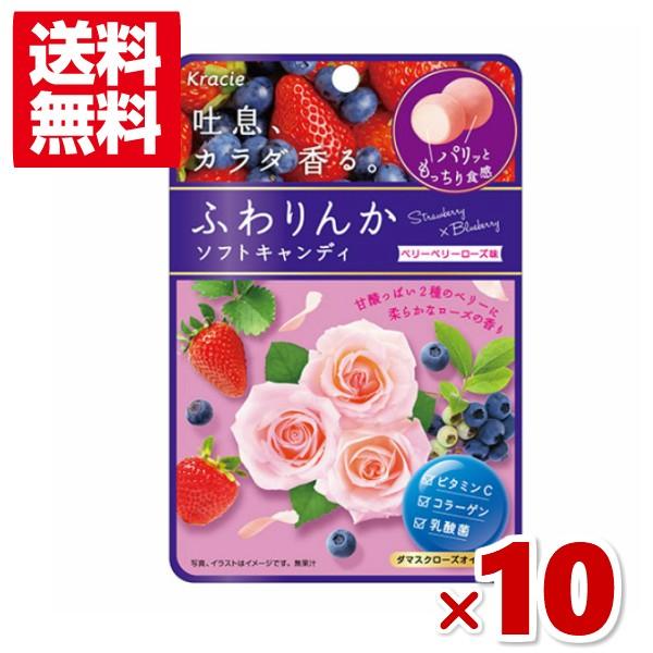 クラシエ ふわりんかソフトキャンディ ベリーベリーローズ味 10入 (メール便全国送料無料)