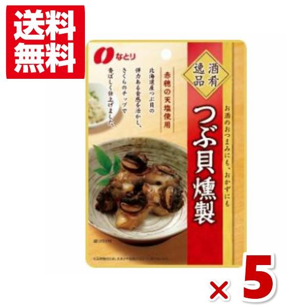なとり 酒肴逸品 つぶ貝燻製 5入 (ポイント消化)  (メール便全国送料無料)