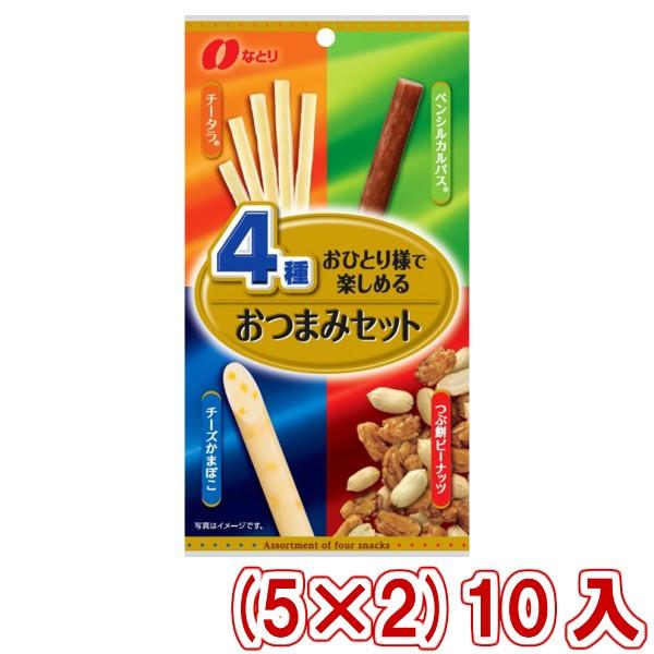 なとり おひとり様で楽しめるおつまみセット (5×2)10入 (本州一部送料無料)