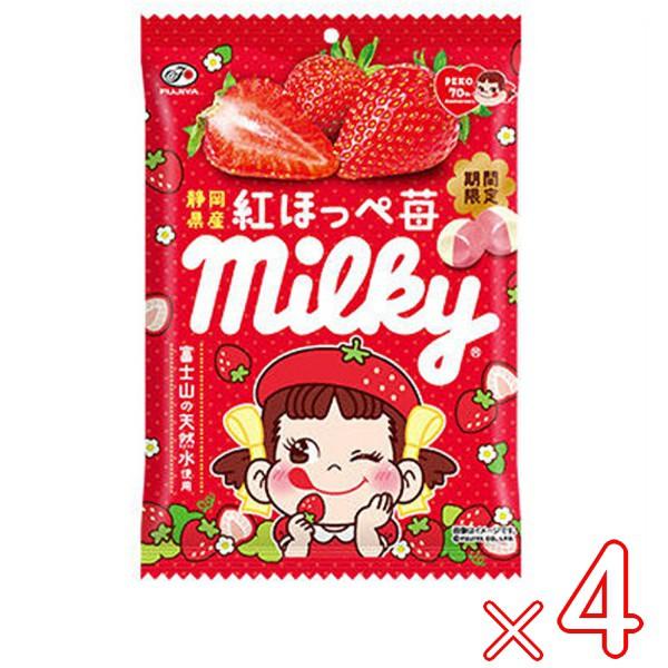 不二家 静岡県産紅ほっぺ苺 ミルキー袋 80g 4袋セット(メール便全国送料無料)