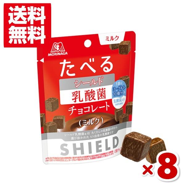 森永 シールド乳酸菌チョコレート ミルク 8入(メール便全国送料無料)(ポイント消化)