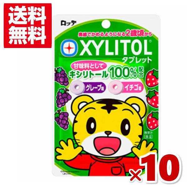 ロッテ キシリトールタブレット 10入 (メール便全国送料無料)