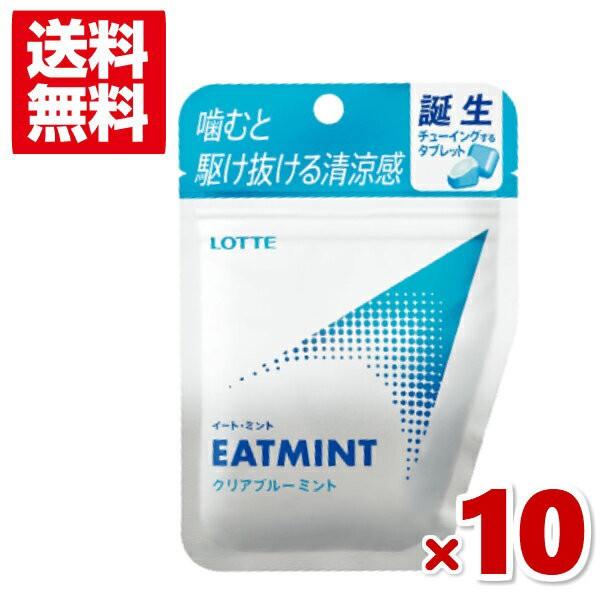 ロッテ EATMINT クリアブルーミント 10入(メール便全国送料無料)(ポイント消化)