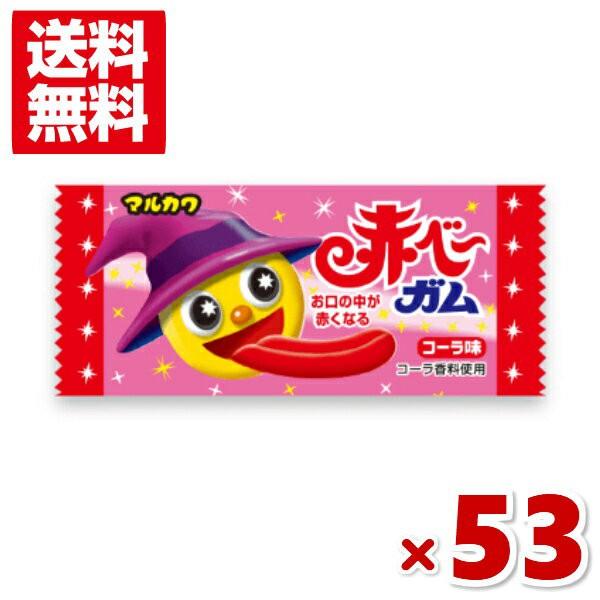 マルカワ 赤べ〜ガム (50+3)53入(メール便全国送料無料)(ポイント消化)