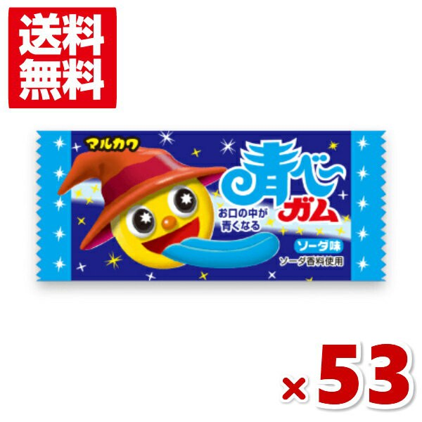 マルカワ 青べ〜ガム(50+3)53入(メール便全国送料無料) (ポイント消化)
