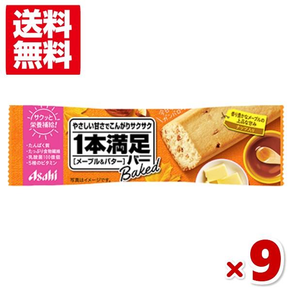 アサヒ 1本満足バー ベイクド メープル&バター 9入 (ポイント消化) (クリックポスト全国送料無料)